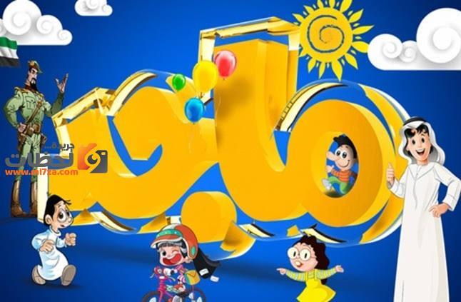 تردد قناة ماجد للكرتون على النايل سات وعرب سات 2022Majid Kids TV