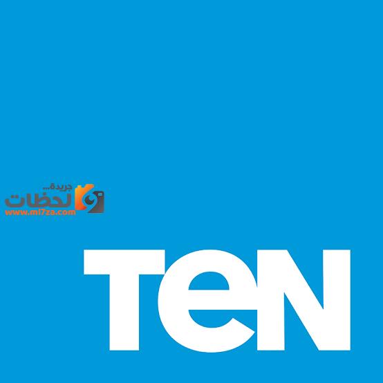 التردد الجديد لقناة تن تي في على نايل سات