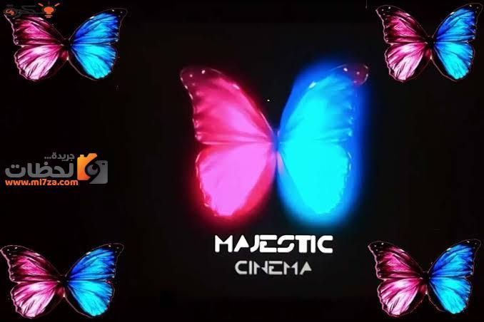 """التردد الجديد الخاص بقناة ماجيستك """"Majestic Tv"""".. التي تقوم بإذاعة الافلام العربية والأجنبية2022"""