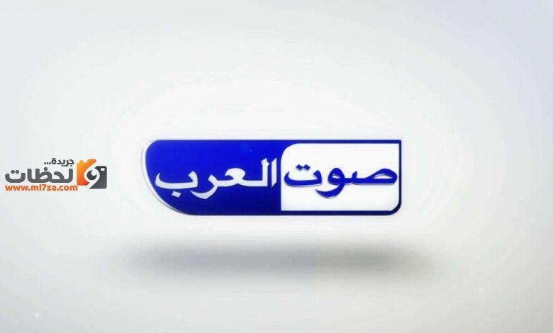 إنطلاق تردد قناة صوت العرب Sowt al arab TV Channel 2022الجديد لمتابعة أبرز الأخبار المحلية والعالمية عبر القمر الصناعي نايل سات