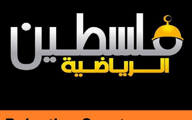 تردد قناة فلسطين الرياضية الجديد علي النايل سات والعرب سات 2022