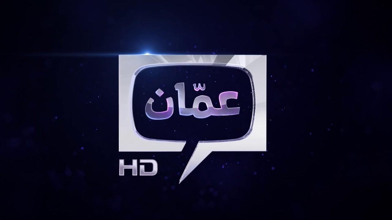 تردد قناة عمان العامة الفضائية علي القمر الصناعي نايل سات وعرب سات 2022