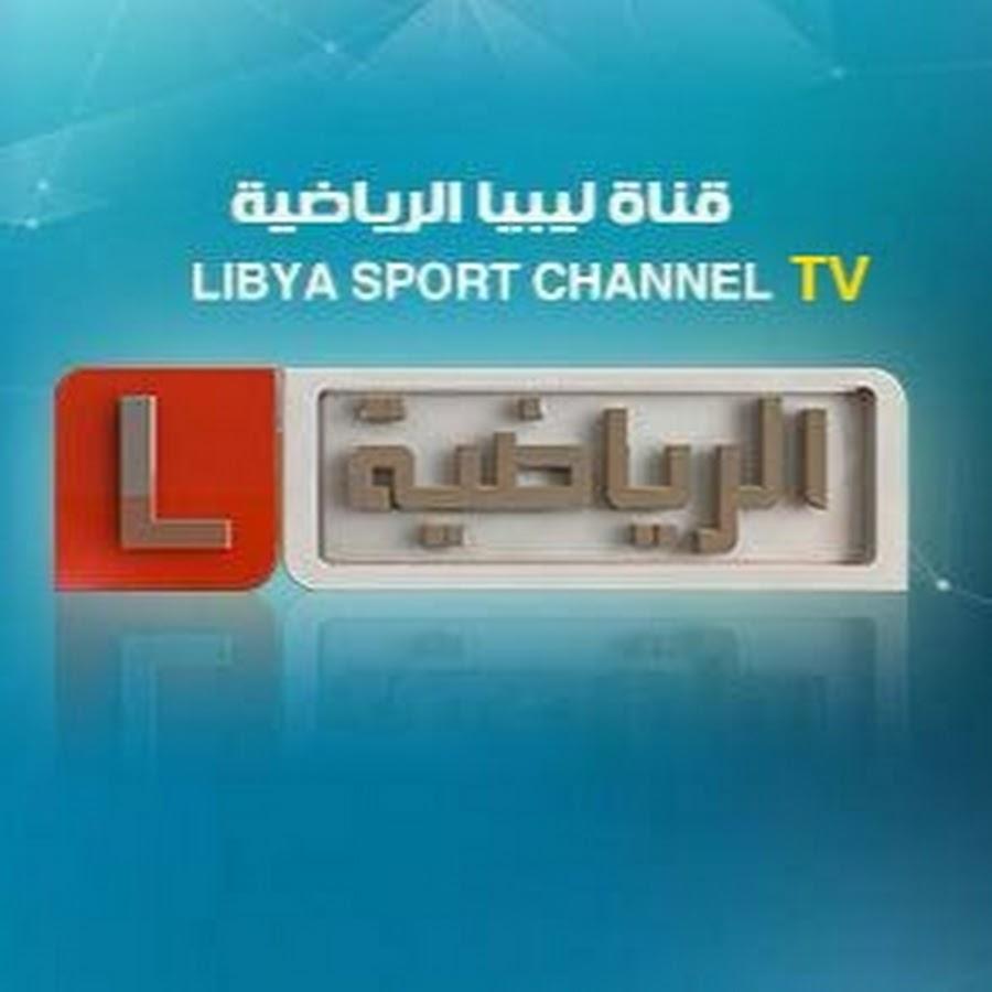 تردد قناة ليبيا سبورت على النايل سات والعرب سات 2022