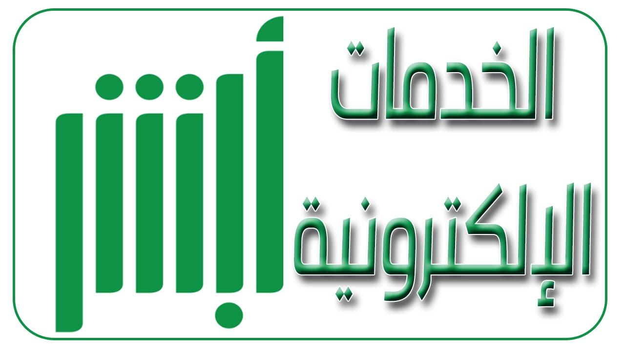 """رابط وخطوات إصدار جواز سفر جديد بالسعودية عبر منصة """"أبشر"""" absher.sa وزارة الداخلية"""
